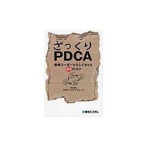 ざっくりPDCA/HR Institu