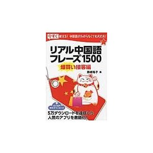 出版社名:秀和システム 著者名:藤崎裕子 発行年月:2016年01月 キーワード:リアル チュウゴク...