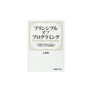 プリンシプルオブプログラミング/上田勲の関連商品4