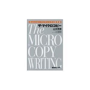 ザ・マイクロコピー/山本琢磨