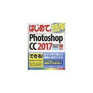 はじめてのPhotoshop CC2017/桐生彩希