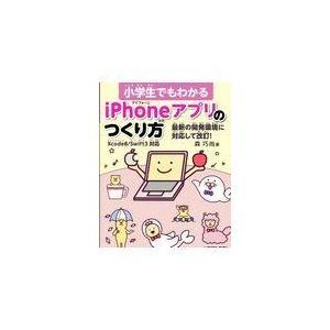 小学生でもわかるiPhoneアプリのつくり方/森巧尚の関連商品4