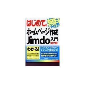 はじめての無料でできるホームページ作成Jimdo入門 第2版/桑名由美