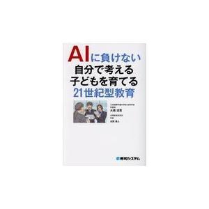 AIに負けない自分で考える子どもを育てる21世紀型教育/大橋清貫