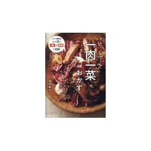 一肉一菜おかず/吉田麻子
