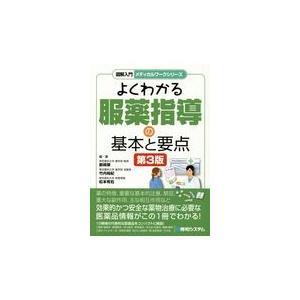 図解入門よくわかる服薬指導の基本と要点 第3版/畝崎榮