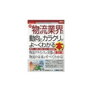 最新物流業界の動向とカラクリがよ〜くわかる本 第4版/船井総研ロジ