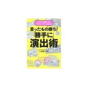 言ったもの勝ち!「勝手に」演出術/大林健太郎|Honya Club.com PayPayモール店