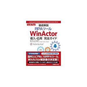 Ver.6.1対応徹底解説RPAツールWinActor導入・応用完全ガイド/NTTアドバンステク