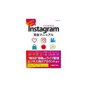 Instagram完全マニュアル/八木重和