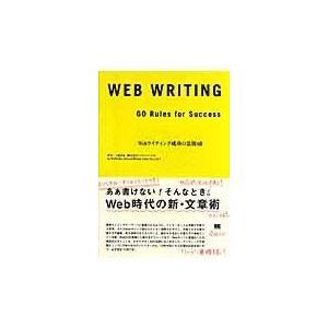 出版社名:翔泳社 著者名:上原佳彦 発行年月:2007年12月 キーワード:ウェブ ライティング セ...