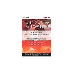 エンジニアのためのGitの教科書/リクルートテクノロジ