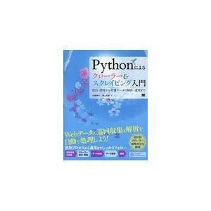 Pythonによるクローラー&スクレイピング入門/加藤勝也