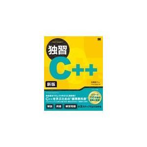 独習C++ 新版/高橋航平