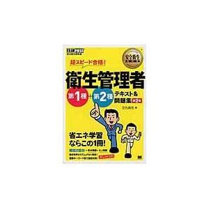 超スピード合格!衛生管理者第1種+第2種テキスト&問題集 第2版/立石周志|honyaclubbook