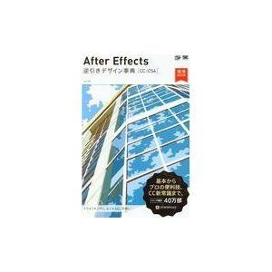 After Effects逆引きデザイン事典[CC/CS6] 増補改訂版/高木和明