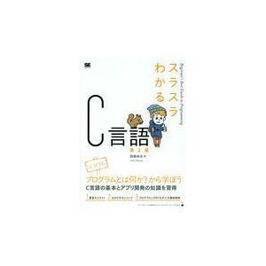 スラスラわかるC言語 第2版/岡嶋裕史
