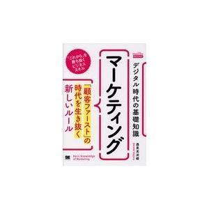 出版社名:翔泳社 著者名:逸見光次郎 シリーズ名:MarkeZine BOOKS 発行年月:2017...