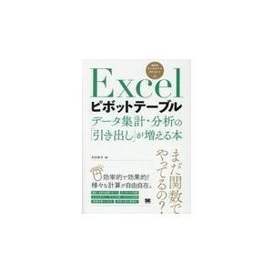 Excelピボットテーブルデータ集計・分析の「引き出し」が増える本/木村幸子