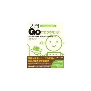 入門Goプログラミング/ネイサン・ヤングマン
