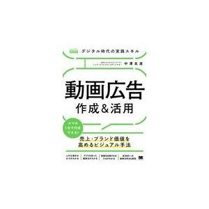 デジタル時代の実践スキル動画広告作成&活用/中澤良直