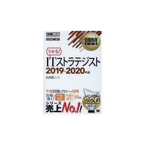うかる!ITストラテジスト 2019〜2020年版/広田航二