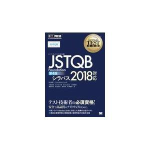 JSTQB Foundation 第4版/大西建児|Honya Club.com PayPayモール店