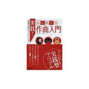 出版社名:自由現代社 著者名:竹内一弘、クラフトーン(音楽) 発行年月:2018年04月 キーワード...