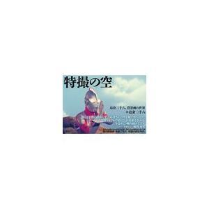 特撮の空/島倉二千六