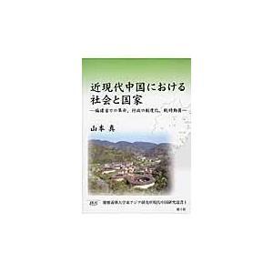 近現代中国における社会と国家/山本真