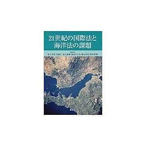 21世紀の国際法と海洋法の課題/松井芳郎