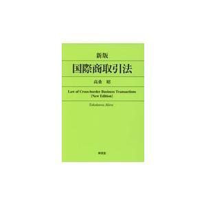 国際商取引法 新版/高桑昭