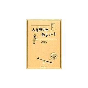 人見知りが治るノート/反田克彦|honyaclubbook