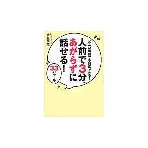 人前で3分、あがらずに話せる!33のルール/金井英之|honyaclubbook
