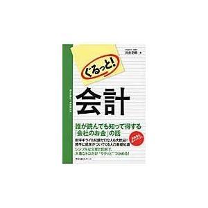 ぐるっと!会計/川合史郎|honyaclubbook
