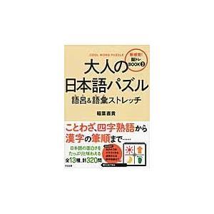 出版社名:すばる舎 著者名:稲葉直貴 シリーズ名:新感覚!脳トレBOOK 発行年月:2015年01月...