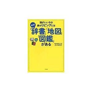 頭がいい子の家のリビングには必ず「辞書」「地図」「図鑑」がある/小川大介