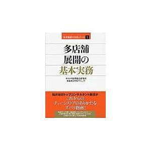 多店舗展開の基本実務/船井総合研究所 honyaclubbook