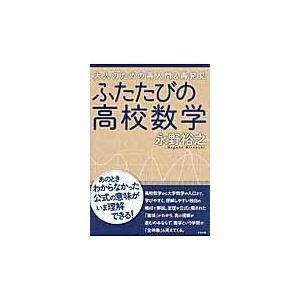 ふたたびの高校数学/永野裕之 honyaclubbook