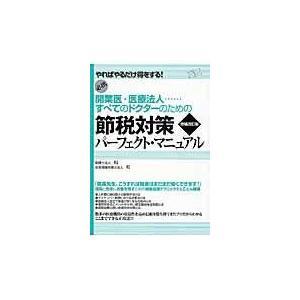 節税対策パーフェクト・マニュアル 増補改訂版/和 honyaclubbook