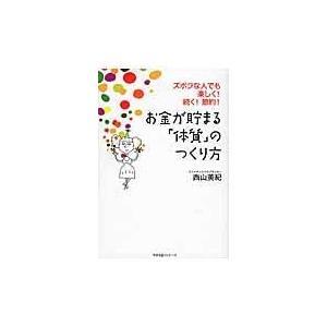 お金が貯まる「体質」のつくり方/西山美紀|honyaclubbook