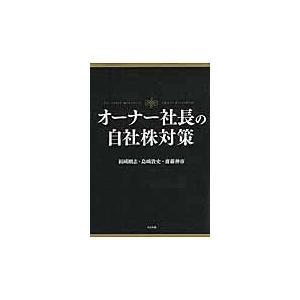 オーナー社長の自社株対策/福崎剛志 honyaclubbook