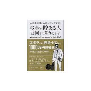 お金が貯まる人は何が違うのか?/工藤将太郎|honyaclubbook