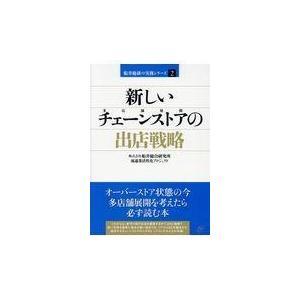 新しいチェーンストアの出店戦略/船井総合研究所|honyaclubbook
