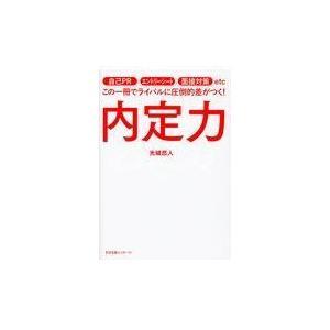 内定力/光城悠人|honyaclubbook