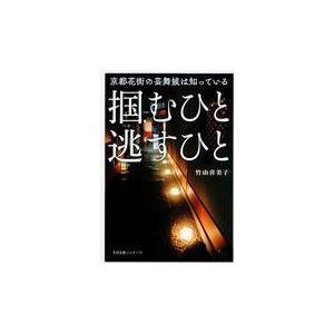 掴むひと逃すひと/竹由喜美子|honyaclubbook