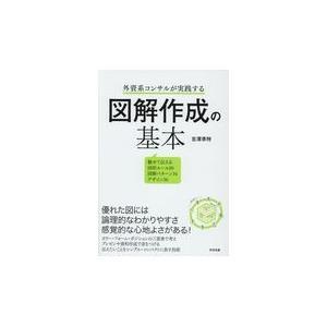 外資系コンサルが実践する図解作成の基本/吉澤準特 honyaclubbook