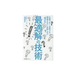 最適解の技術/鳥原隆志|honyaclubbook