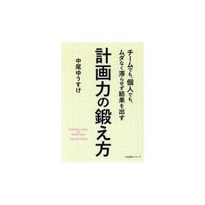 計画力の鍛え方/中尾ゆうすけ|honyaclubbook