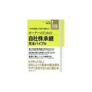 オーナーのための自社株承継完全バイブル/野尻剛|honyaclubbook
